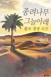 [합본] 왕과 정령 외전-종려나무 그늘 아래 (전2권/완결)