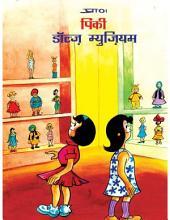 Pinki Dolls Museum Hindi