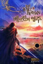 [세트] 베르한의 영주 (전10권/완결)