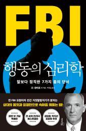 [50%할인]FBI 행동의 심리학