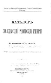 ... [Каталог землетрясений Российской империи