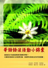 華語語法活動小錦囊