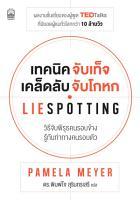 LieSpotting PDF