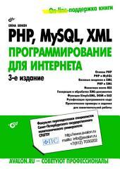 """PHP, MySQL, XML: программирование для Интернета. (+CD) (3-е изд.)"""""""