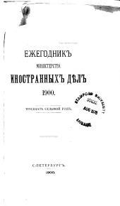 Ежегодник Министерства иностранных дѣл