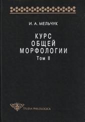 Курс общей морфологии: Том 2