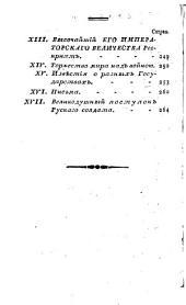 Политическій, статистическій и географическій журнал, или, Современная исторія свѣта на ... год: Том 52