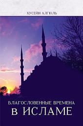Благословенные Времена В Исламе