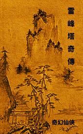 雷峰塔奇傳: 蜀山劍俠傳系列叢書