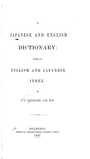 A Japanese and English Dictionary
