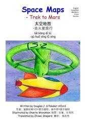 树之行 shù zhī xíng Tree Trips English / Simplified Mandarin / Pinyin: 广阔的美好世界 guǎng kuò de měi hǎo shì jiè Wide Wonderful World