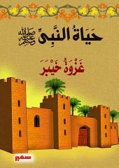 حياة النبي: غزوة خيبر