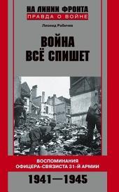 Война все спишет. Воспоминания офицера-связиста 31 армии. 1941-1945
