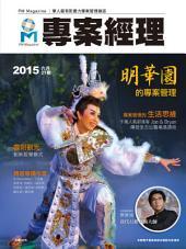 專案經理第21期(2015年6月): 明華園的專案管理