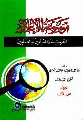 موسوعة الأعلام (العرب والمسلمين والعالميين) 1-4 ج3
