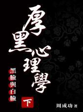 厚黑心理學(下)