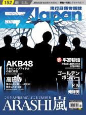 EZ Japan流行日語會話誌 第152期: ARASHI嵐