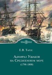 Адмирал Ушаков на Средиземном море (1798 - 1800)