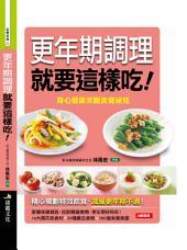 更年期調理 就要這樣吃: 精心規劃特效飲食.減緩更年期不適!