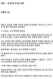 [연재] 영웅 - 죽음의 무게 55화
