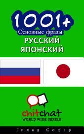 1001+ основные фразы Pусский - японский