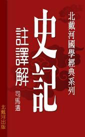史記註譯解 繁體版: 北戴河書系