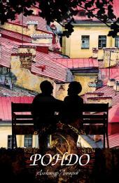 Рондо: роман воспитания