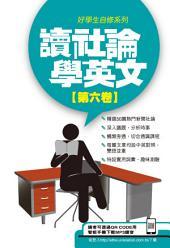 讀社論學英文6