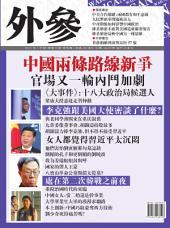 《外參》第8期: 中國兩條路線新爭