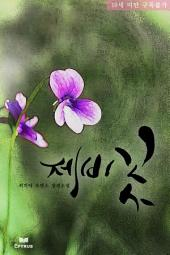 제비꽃(무삭제 연재본)