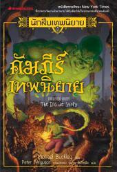 คัมภีร์เทพนิยาย เล่ม 8 : ชุด นักสืบเทพนิยาย: The Sisters Grimm 8: The Inside Story