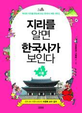 지리를 알면 한국사가 보인다 1 서울