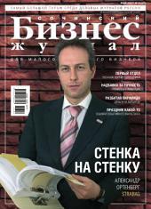 Бизнес-журнал, 2007/09: Сочи