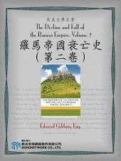 The Decline and Fall of the Roman Empire. Volume 2 (羅馬帝國衰亡史(第二卷))