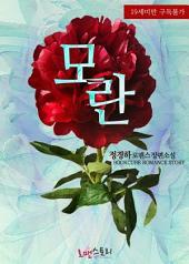 [세트] 모란 (19금) (전2권/완결)
