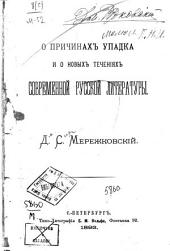 О причинах упадка и о новых теченіях современной русской литературы