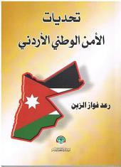 تحديات الأمن الوطني الأردني