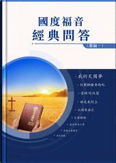 國度福音經典答題(選編)