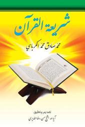 شريعة القرآن: Quran Legislation