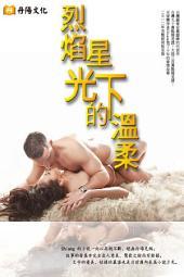 烈焰星光下之溫柔:臺灣羅曼史最巔峰的代表作!