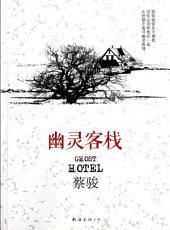 蔡骏经典小说:幽灵客栈