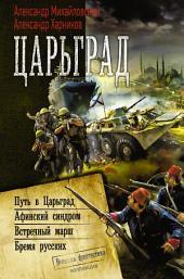 Царьград (сборник)