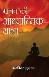 Maanav Ki Aadhyatmik Yatra