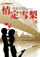 情定雪梨 3 (共1-5冊)