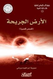 الأرض الجريحة: مجموعة قصصية: رابطة الادب الاسلامي العالمية