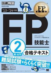 FP教科書 FP技能士2級・AFP 合格テキスト '13~'14年版