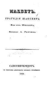 Макбетъ: ... Изъ соч. Шиллера, переводъ А. Ротчева..