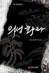 의성 화타 (소설 의인열전 2)