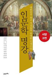 인문학 명강, 서양고전: 대한민국 최고 지성들의 위대한 인생수업