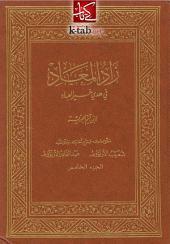 زاد المعاد في هدي خير العباد - الجزء الخامس